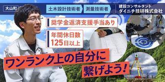 ダイニチ技研株式会社