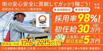 RSジャパン株式会社