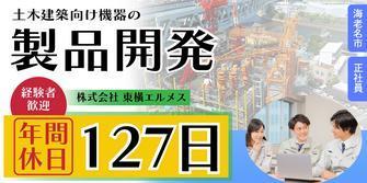 株式会社 東横エルメス