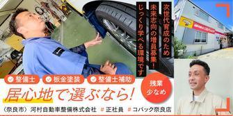 河村自動車整備株式会社 コバック奈良店