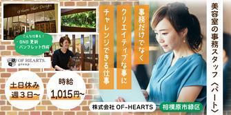 株式会社OF-HEARTS