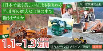 早川鉱業株式会社