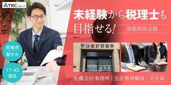 佐藤会計事務所