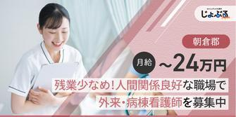 医療法人日新会 稲永病院