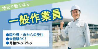 マーク建設株式会社 広島支店