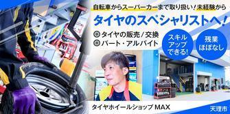 タイヤホイールショップMAX
