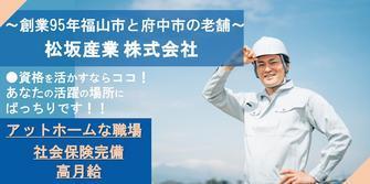 松坂産業 株式会社