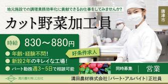 溝田農材株式会社