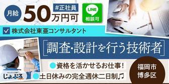 株式会社東亜コンサルタント