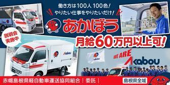赤帽島根県軽自動車運送協同組合
