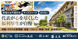 株式会社 萩城観光ホテル