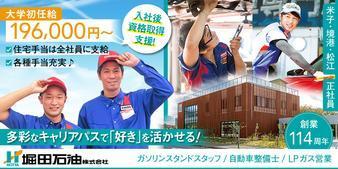 堀田石油株式会社