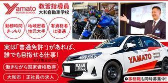 大和栄興自動車株式会社 大和自動車学校
