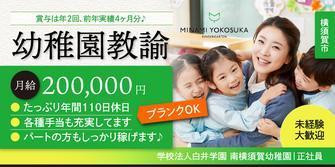 学校法人白井学園 南横須賀幼稚園