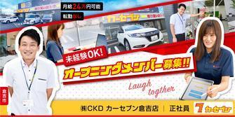 株式会社CKD カーセブン倉吉店