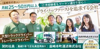 韮崎本町運送株式会社
