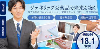 株式会社西日本ジェネリック
