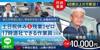 株式会社 小野田公衛社