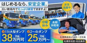 札幌興産 株式会社
