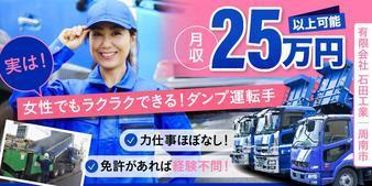 有限会社 石田工業