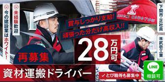 株式会社武壱工業