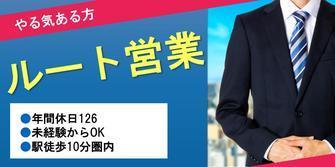 株式会社 南出キカイ 広島営業所