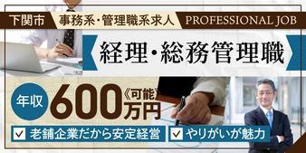 株式会社Be win(プロフェッショナル人材事業部)