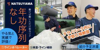 株式会社ナツヤマ