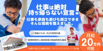 直江石油株式会社