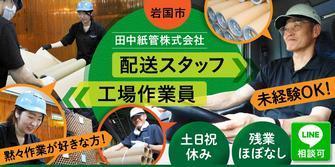 田中紙管株式会社