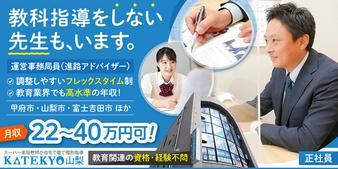 株式会社KATEKYO静岡・山梨