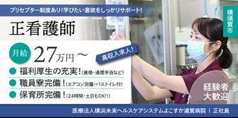 医療法人横浜未来ヘルスケアシステムよこすか浦賀病院