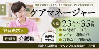 医療法人順神会 サービス付高齢者向け住宅ラウンジヒル湘南台