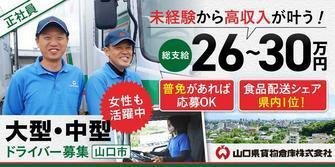 山口県貨物倉庫 株式会社