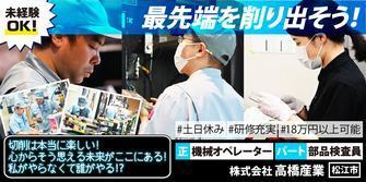株式会社高橋産業