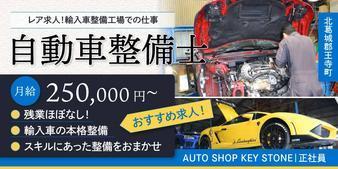 AUTO SHOP KEY STONE