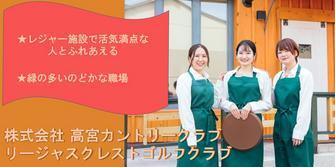 株式会社 高宮カントリークラブ (リージャスクレストゴルフクラブ)