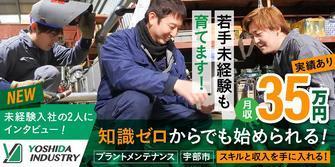 有限会社 吉田工業