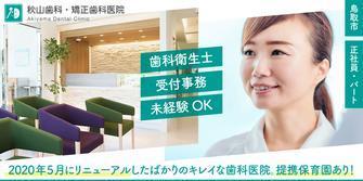 医療法人秋山歯科医院・矯正歯科医院