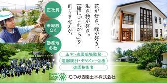 むつみ造園土木 株式会社