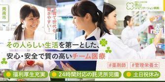 医療法人社団 生和会 徳山リハビリテーション病院