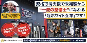 神奈川石油販売株式会社