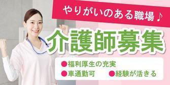 社会福祉法人 広島岳心会野呂山学園