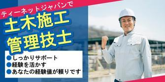 株式会社ティーネットジャパン CS事業部 中国支社