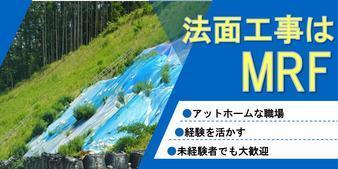 株式会社 MRF