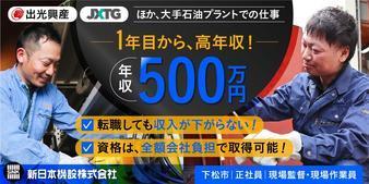 新日本機設株式会社
