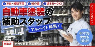 ナカヤ自動車工業株式会社