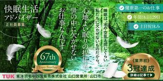 東洋羽毛中四国販売株式会社山口営業所(東洋羽毛グループ)