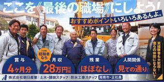 株式会社朝日産業