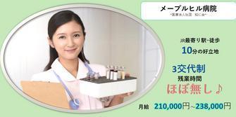 医療法人社団 知仁会(メープルヒル病院)